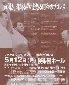 昭和プロレスポスターL022638.jpg