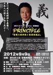 【30%】principle20120909-flier_a1.JPG