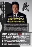 principle20120909-flier_a1.jpg