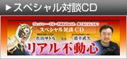 スペシャル対談CD「リアル不動心」